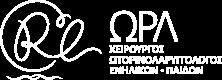 Dr. Αναστασία Γεωργίου-Βαμβακάρη MD, PhD – ΩΡΛ Λογότυπο